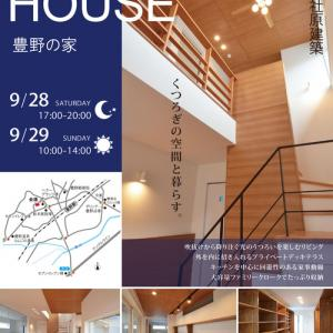 「豊野の家」 住宅完成見学会のお知らせ
