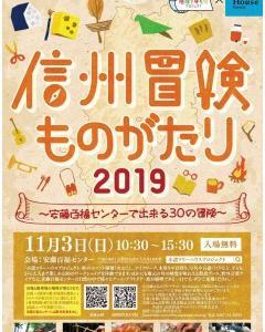 11月3日『信州冒険ものがたり』開催!