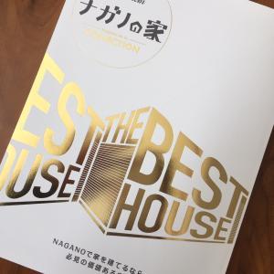「ナガノの家 THE BEST HOUSE」掲載されました!
