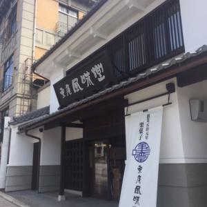 栗庵風味堂 善光寺店 9月16日オープン!