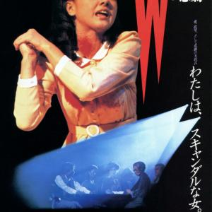 映画Wの悲劇