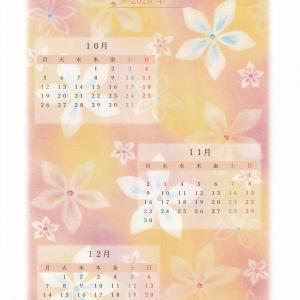 カレンダー試作その4