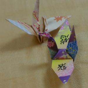 一羽の鶴に書かれた漢字は「感」