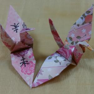 一羽の鶴に書かれた漢字は「未」