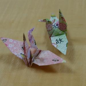 一羽の鶴に書かれた漢字は「故」