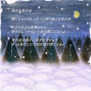 眠る山に雪の歌