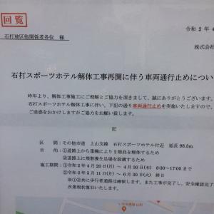 石打丸山 その2021 第一段階しゅ~りょ~