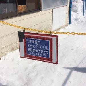 石打丸山 その1942 食べ疲れ(^^;