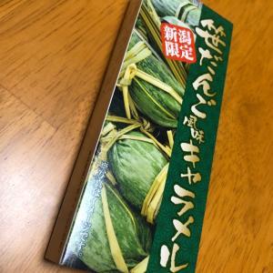 笹だんご風味キャラメル  (^○^)