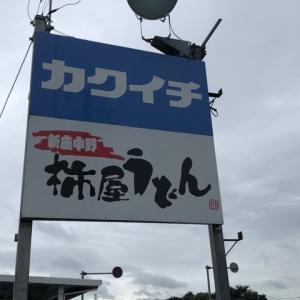 なす肉汁うどん@柿屋(埼玉県所沢市)(o^^o)