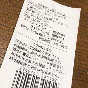 3円引き@ガソリン (ღˇ◡ˇ)