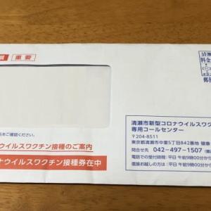 ワクチンの予約@新型コロナ (´・ェ・ヽ)