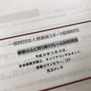 大好評のクレーム対応技法研修(^^)