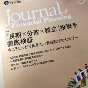 日本FP協会の継続教育セミナーのお知らせです