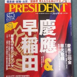 【慶應&早稲田】PRESIDENT 担当記事の紹介