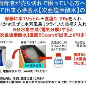 除菌剤が買えずにお困りの事業者、ご家庭へ。次亜塩素酸水は安価で大量に作れます。