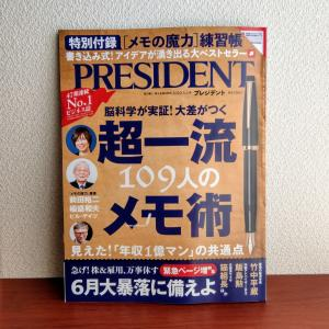 【担当記事】ビジネスエリート109人のメモ術 PRESIDENT