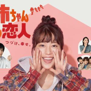 姉ちゃんの恋人 チェリまほ 38歳独身女マッチングアプリ