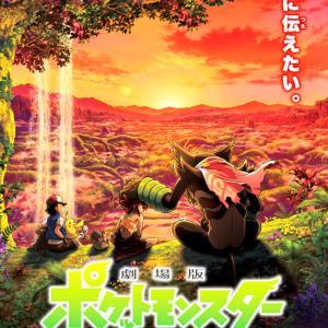 劇場版ポケモン ココ ・・・&マスク