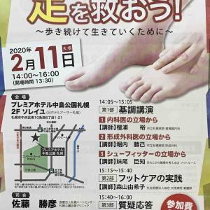 市民公開講座「足を救おう!」