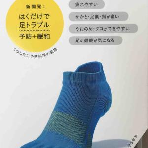 履くだけで足のトラブルを予防&緩和の靴下「ケアソク」入荷