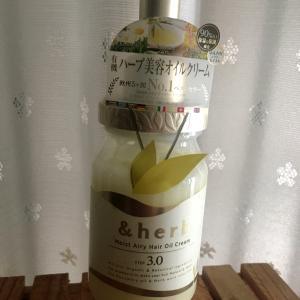 &herb モイストエアリー オイルクリーム3.0