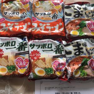 19日(土)のお届けもの☆彡