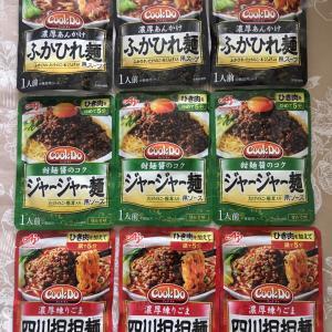 味の素  Cook Do® ふかひれ麺用/四川担担麺用/ジャージャー麺用