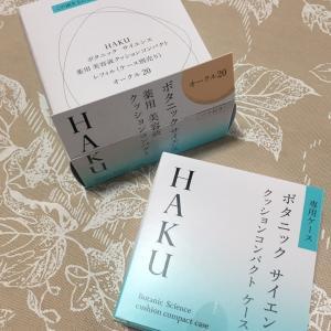 HAKU ボタニックサイエンス薬用美容液クッションコンパクト♡