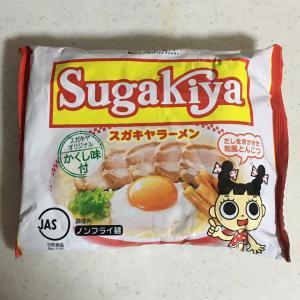 寿がきや食品♥即席SUGAKIYAラーメン