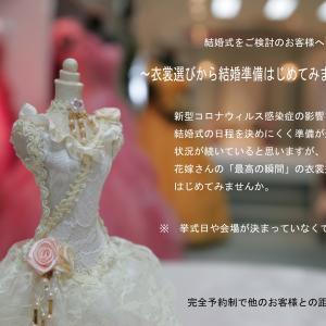 衣裳選びから結婚準備をはじめてみませんか?