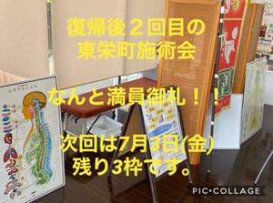 東栄町カイロプラクティック施術会は満員御礼となりました