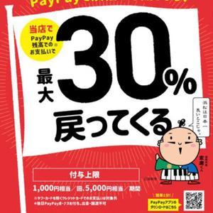 浜松市×PayPayの共同キャンペーン登録店舗!PayPayご利用で最大30%還元!!
