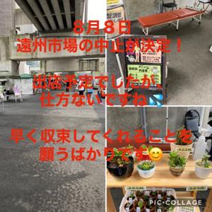 8月8日 遠州市場のイベント中止が決定