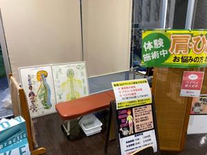 東栄町カイロプラクティック施術会 終了報告