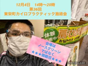 第36回東栄町カイロプラクティック施術会
