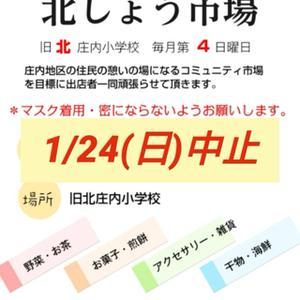 【イベント中止】1月24日 北しょう市場