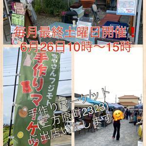 【イベント】6月26日 三方原町で健康活動を行います