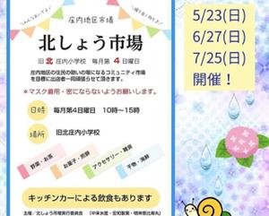 【イベント】6月27日 浜松市白州町にて健康活動します