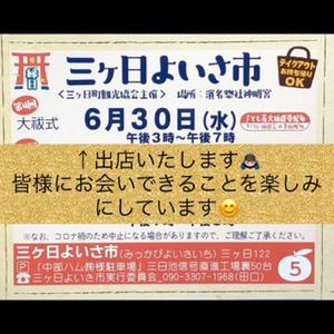 6月30日(水)三ヶ日町イベント「三ヶ日よいさ市」15時から開催です!