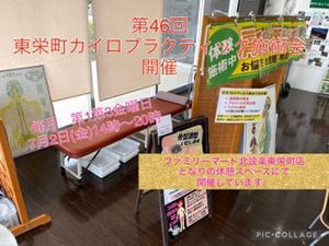 第46回東栄町カイロプラクティック施術会