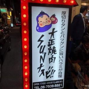 ●納品 大正焼き肉SUNナスビ!!様 店舗イラスト(大阪市)