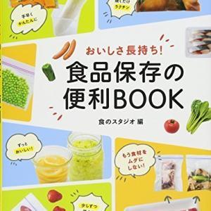 おいしさ長持ち!食品保存の便利BOOK