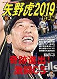 【掲題・15シーズン目】2019年の阪神タイガースを振り返り、2020年に期待を込めて
