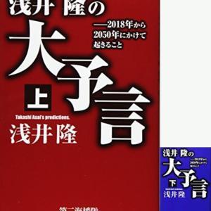 阪神タイガース〓ジョー・ガンケル投手と契約締結の件などを前振りに、「浅井 隆の大予言ー2018年から2050年にかけて起こること」