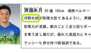 AFC U-23選手権GL第3節【カタール代表1-1日本代表】の件