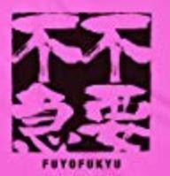 阪神タイガース藤浪晋太郎選手、長坂拳弥選手、伊藤隼太選手の新型コロナウイルス陽性判定の件