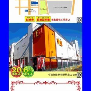 神奈川県も自粛要請に応じないパチンコ屋の店名公表+α