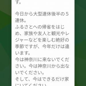 本日10時に神奈川県知事から緊急速報メール キタ━━━━━━(゚∀゚)━━━━━━ !!!!! +α