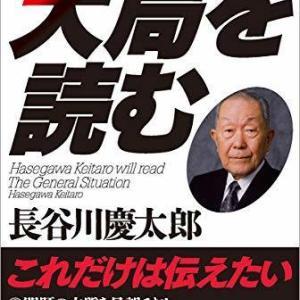 2020長谷川慶太郎の大局を読む【年末には検証エントリーもUP予定】